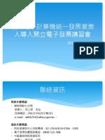 使用電子計算機統一發票營業人導入開立電子發票講習會.pdf