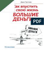 kniga_Kak_vpustit_bolshie_dengi.pdf