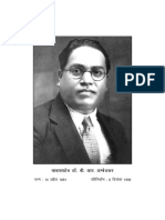 Dr Babasaheb Ambedkar Writings and Speeches Vol. 8.pdf