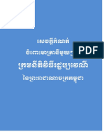 17ffc344e90f80aa546810ff2f835ae0.pdf