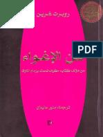 مكتبة نور - فن الإغواء.pdf