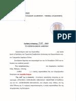 Ειρ Αθ 508/2019