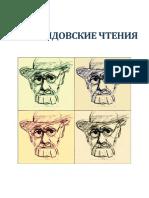 фрейд2018.pdf