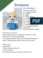 zolushka-1558338746