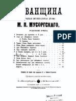 Пляска_персидок_Мусоргский