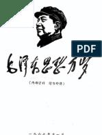 毛泽东思想万岁(1943—1949)(六八年汉版)