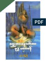 Shae' Bawa Naut Bawa Buddha Ma Way Phan Hnit Dhama Sar Su Myar ( Win Thein Oo )