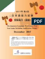 JLPT_December_2017_test_guide.pdf