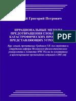 2001_Иррац. методы предотвращения глобальных катастрофических процессов, предст. угрозу всему миру.pdf