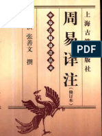 《周易》譯注 (上海古籍出版社 2001)