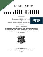 Еп. Виссарион (Нечаев) - Толкование на паримии. Том 2. - 1894.pdf