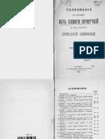 Виссарион (Нечаев). Толкование на паремии из книги Притчей и из книги Премудрости Соломоновой. (1888).pdf