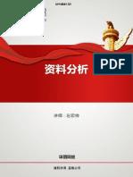 《资料分析》专项班--左宏帅.pdf