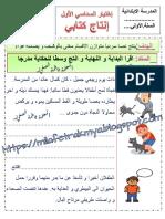 انتاج سنة 3.pdf