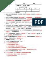 集控副值电气试题(2018.1)