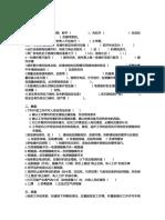 操作权考试题.pdf
