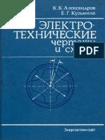 Электротехнические чертежи и схемы - Александров К.К., Кузьмина Е.Г..pdf
