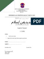 Muka Depan Ujian Bahasa Arab