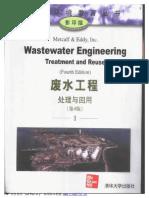 wastewaterengnieeringMETCALF.pdf