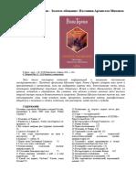 la promesa de oro ruso.pdf