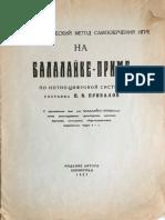 privalov1927