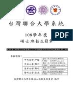 108學年度+台灣聯合大學系統碩士班招生簡章.pdf