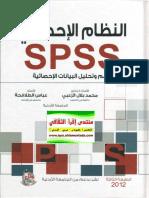 ______ ________ SPSS.pdf
