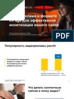 Видеореклама_в_формате_InPage