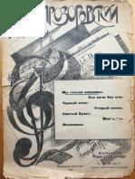 prozorovskiy1920s