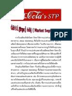 STP coke