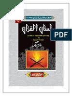 Lisan Ul Quran in Roman English 4th Edition