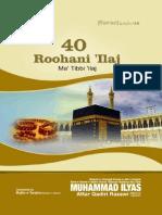 40-roohani-ilaj.pdf