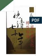 晚清七十年【壹】:中國社會文化轉型綜論