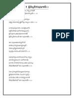 శ్రీవేఙ్కటేశసుప్రభాతమ్.pdf