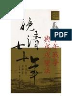 晚清七十年【參】:甲午戰爭與戊戌變法