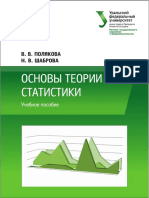978-5-7996-1520-8.pdf