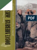 Лаврентьева - Повседн. жизнь дворян. Этикет (Москва, 2007).pdf