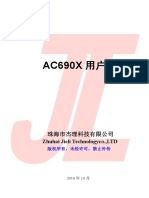 AC690X用户手册V1.2