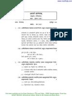 Cbse Sample Paper for Class 12 Sanskrit