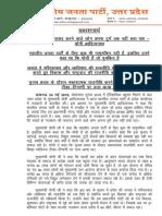 BJP_UP_News_01_______24_MAY_2019
