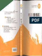 粤语(香港话)教程by郑定欧