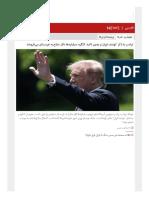 صفحه اول - BBC News فارسی.pdf