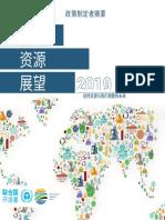 gro-layout-final-cn_web.pdf