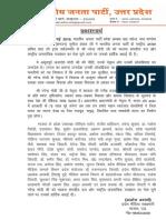 BJP_UP_News_01_______25_MAY_2019