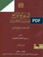 المنهاج الواضح في تحقيق كرامات أبي محمد صالح - احمد بن ابراهيم الماجري - ت. عبد السلام السعيدي