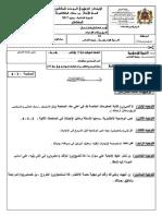 Régional Education Islamique