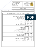 Correction Examen Regional Maths Bac1 Lettre Souss 2016