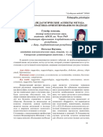 Psycho-pedagogical Aspects Method of Suggestion in a Practice-Oriented Approach