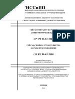 SNiP KR 20-02-18
