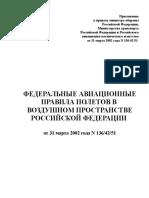 ФАП 136 ВЫПОЛНЕНИЕ ПОЛЁТОВ В ВП РФ(ПРИКАЗ 3 МИНИСТРОВ)016